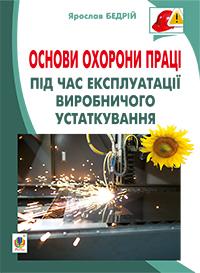"""Купить книгу """"Основи охорони праці. Експлуатація виробничого устаткування. Навчальний посібник для студентів ВНЗ та інженерів-практиків"""""""