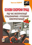 Основи охорони праці. Експлуатація стаціонарних і рухомих електростанцій. Навчальний посібник для студентів ВНЗ та інженерів-практиків