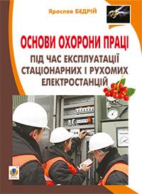 """Купить книгу """"Основи охорони праці. Експлуатація стаціонарних і рухомих електростанцій. Навчальний посібник для студентів ВНЗ та інженерів-практиків"""""""