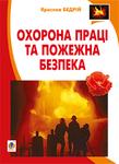 Охорона праці та пожежна безпека. Навчальний посібник для студентів ВНЗ та інженерів-практиків