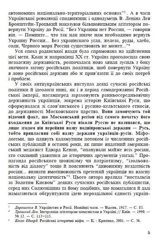 Історія без міфів. Бесіди з історії української державності - купить и читать книгу