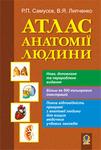 Атлас анатомії людини. Навчальний посібник для студентів вищих медичних закладів