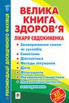 Велика книга здоров'я лікаря Євдокименка
