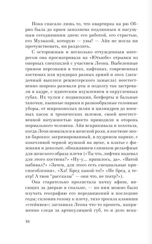 """Купить книгу """"Русская канарейка. Блудный сын"""""""