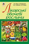 Лікарські овочеві рослини