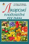 Лікарські плодоягідні рослини