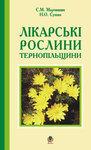 Лікарські рослини Тернопільщини