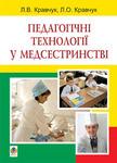 Педагогічні технології у медсестринстві. Навчальний посібник