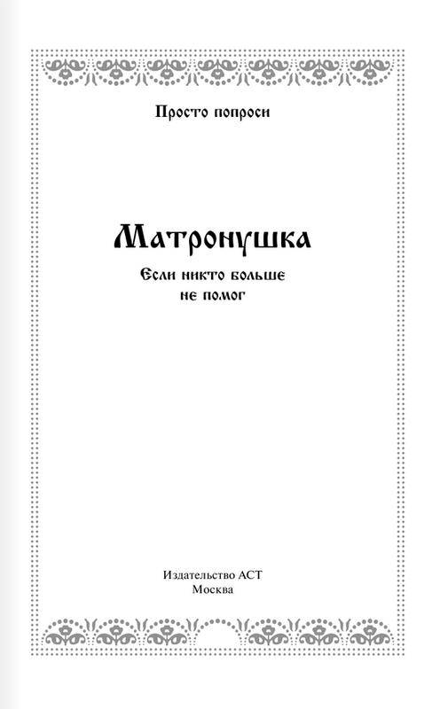 """Купить книгу """"Матронушка: если никто больше не помог"""""""