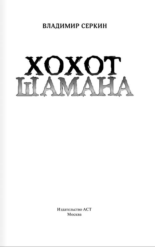 "Купить книгу ""Хохот шамана"""