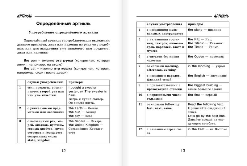 """Купить книгу """"Английский язык. Все правила для школьников в схемах и таблицах"""""""