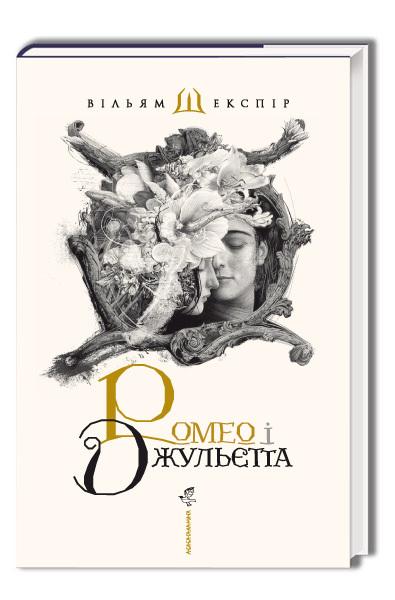"""Купить книгу """"Ромео і Джульєтта"""""""