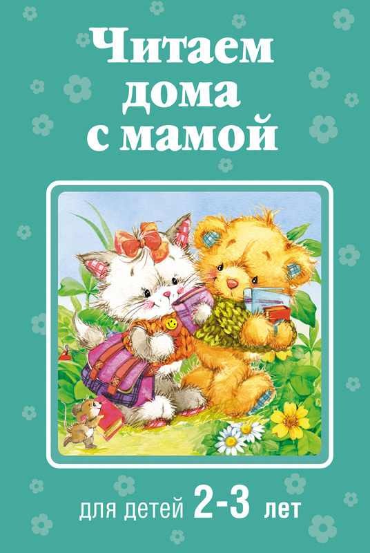 """Купить книгу """"Читаем дома с мамой. Для детей 2-3 лет"""""""