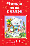 """Купить книгу """"Читаем дома с мамой. Для детей 5-6 лет"""""""