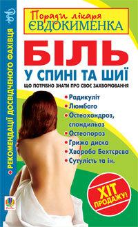 """Купить книгу """"Біль у спині та шиї. Що потрібно знати про своє захворювання"""""""