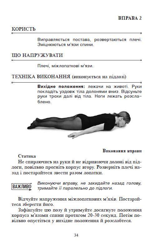 """Купить книгу """"Краще, ніж йога. Гімнастика на щодень"""""""