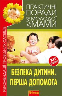 """Купить книгу """"Безпека дитини. Перша допомога. Рекомендації провідних фахівців"""""""