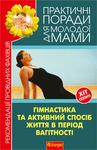 Гімнастика та активний спосіб життя під час вагітності. Рекомендації провідних фахівців