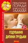 Годування дитини грудьми