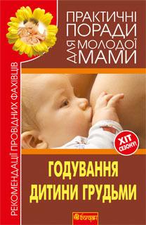 Годування дитини грудьми - купить и читать книгу