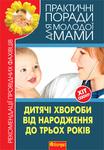 Дитячі хвороби від народження до трьох років. Рекомендації провідних фахівців