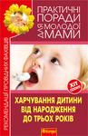 Харчування дитини від народження до 3 років. Рекомендації провідних фахівців