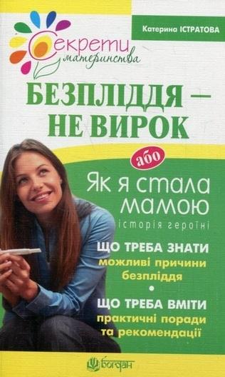 """Купить книгу """"Безпліддя - не вирок. Як я стала мамою"""""""