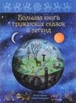 Большая книга грузинских сказок и легенд - купить и читать книгу
