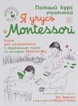 Я учусь с Montessori. Книга для ознакомления с окружающим миром (+ наклейки)