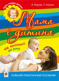 """Купить книгу """"Мама і дитина. Від вагітності до року. Повний практичний посібник"""""""