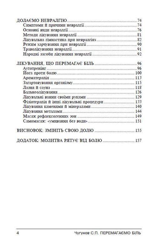"""Купить книгу """"Перемагаємо біль (міозити, міалгію та невралгію)"""""""