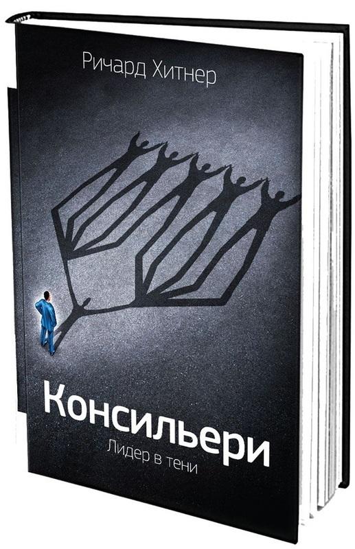 """Купить книгу """"Консильери. Лидер в тени"""""""