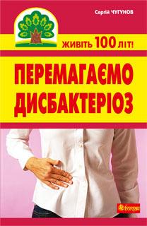 """Купить книгу """"Перемагаємо дисбактеріоз"""""""