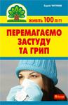 Перемагаємо застуду та грип