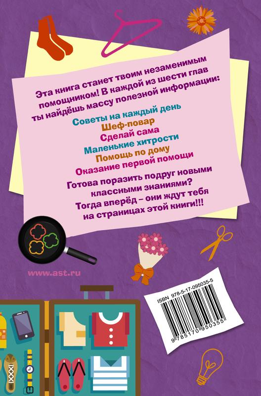 """Купить книгу """"Книга для настоящих девочек"""""""