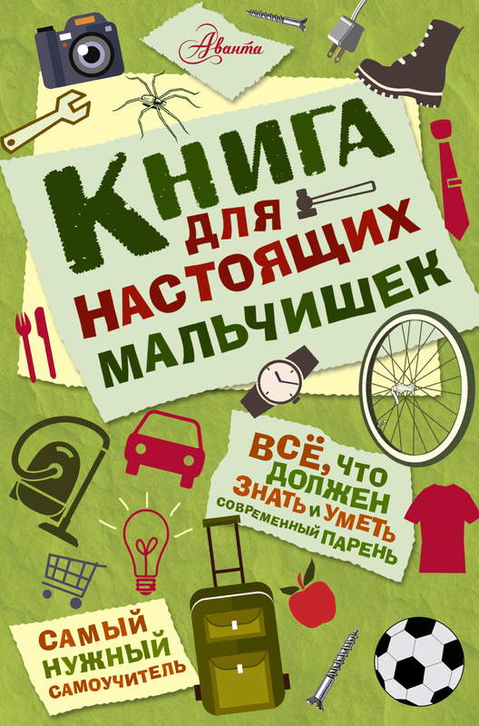 """Купить книгу """"Книга для настоящих мальчишек"""""""