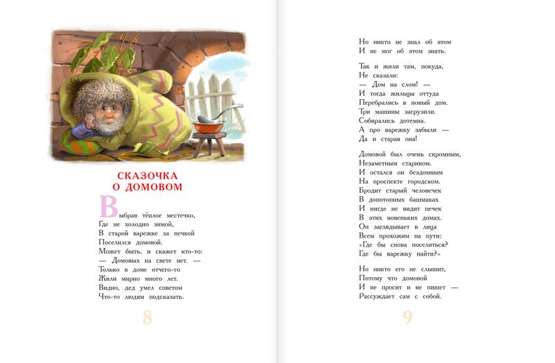 """Купить книгу """"Лучшие сказки в стихах"""""""