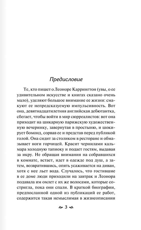 """Купить книгу """"Слуховая трубка"""""""