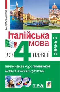 """Купить книгу """"Італійська мова за 4 тижні. Рівень 2. Інтенсивний курс італійської мови з компакт-диском"""""""