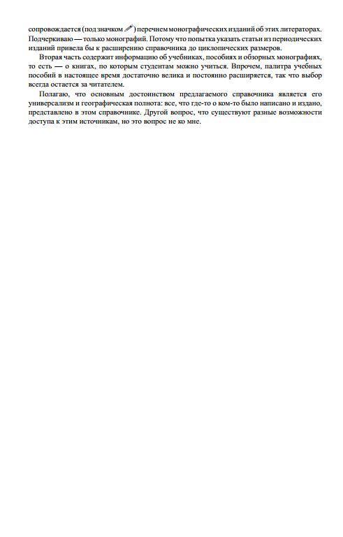 """Купить книгу """"Круг чтения. Век двадцатый. Библиографический справочник по истории русской литературы ХХ века послереволюционного периода. Научно-методическое пособие"""""""