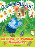 Сказка об умном мышонке