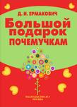 """Купить книгу """"Большой подарок почемучкам"""""""