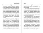 """Купить книгу """"Биогимнастика для лица: система фейсмионика"""""""