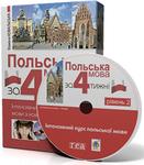 Польська мова за 4 тижні. Рівень 2. Інтенсивний курс польської мови з компакт-диском