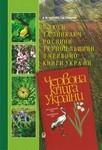 Рідкісні та зникаючі рослини Тернопільщини з Червоної книги України