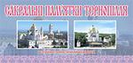 Сакральні пам'ятки Тернопілля. Релігійно-туристичний довідник