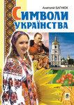 Символи українства. Художньо-інформаційний довідник