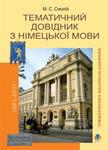Тематичний довідник з німецької мови - купить и читать книгу