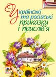 Українські та російські приказки і прислів'я