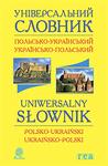 Універсальний словник польсько-український і українсько-польський